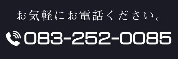 電話番号:083-252-0085